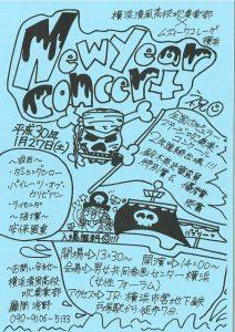 横浜清風高等学校ニューイヤーコンサート2018チラシ